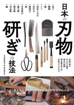 日本の刃物 研ぎの技法-電子書籍