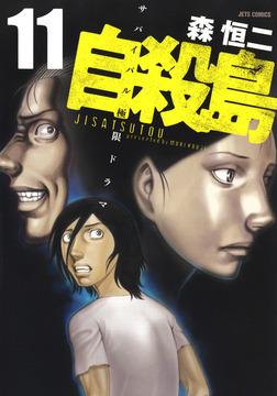 自殺島 11巻-電子書籍