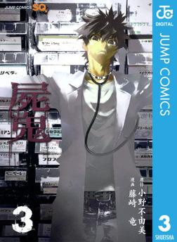 屍鬼 3-電子書籍