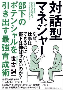 対話型マネジャー 部下のポテンシャルを引き出す最強育成術-電子書籍