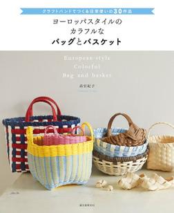 ヨーロッパスタイルのカラフルなバッグとバスケット-電子書籍