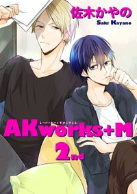 AKworks+M2【短編】
