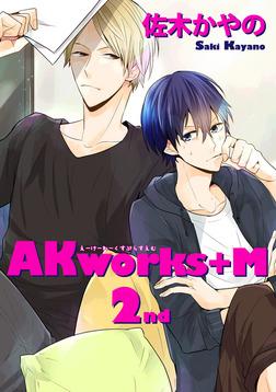 AKworks+M2【短編】-電子書籍