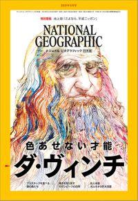 ナショナル ジオグラフィック日本版 2019年5月号 [雑誌]