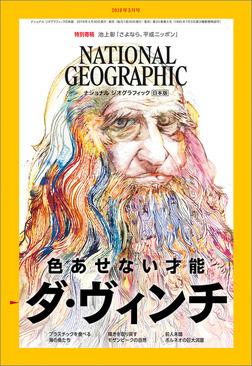 ナショナル ジオグラフィック日本版 2019年5月号 [雑誌]-電子書籍