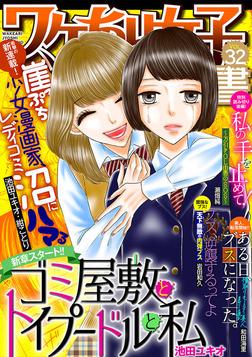 ワケあり女子白書 vol.32-電子書籍