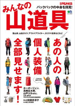 別冊PEAKS みんなの山道具-電子書籍