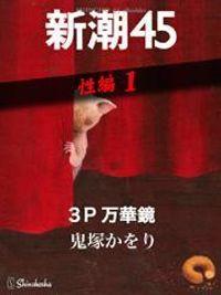 3P万華鏡―新潮45 eBooklet 性編1
