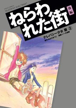 テレパシー少女「蘭」(2)-電子書籍
