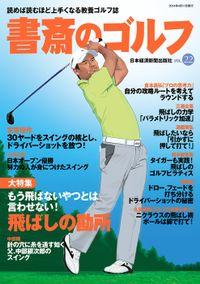 書斎のゴルフ VOL.22 読めば読むほど上手くなる教養ゴルフ誌