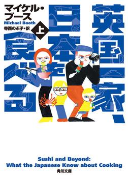 英国一家、日本を食べる 上-電子書籍