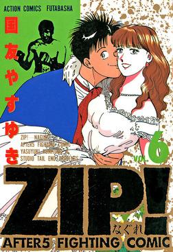 ZIP!-なぐれ- : 6-電子書籍