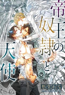 【電子オリジナル】帝王の奴隷と天使-電子書籍