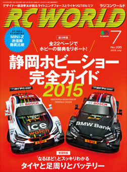 RC WORLD 2015年7月号 No.235-電子書籍