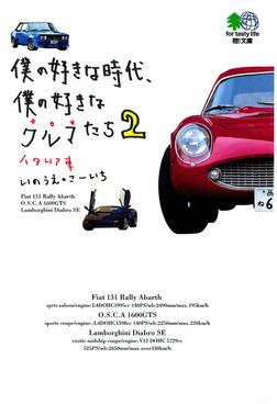 僕の好きな時代、僕の好きなクルマたち〈2〉イタリア車-電子書籍