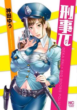 刑事π-電子書籍