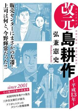 改元 島耕作(17) ~平成13年~-電子書籍