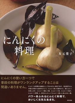にんにくの料理-電子書籍