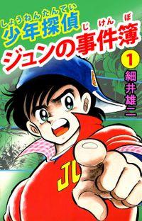 少年探偵 ジュンの事件簿(1)