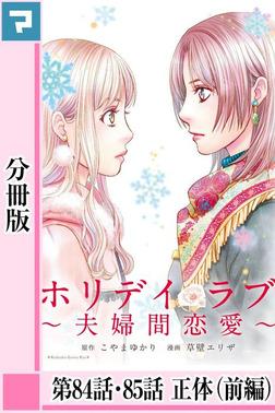 ホリデイラブ ~夫婦間恋愛~【分冊版】 第84話・85話-電子書籍