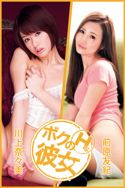 ボクのHな彼女 vol.16 川上奈々美 前原友紀-電子書籍
