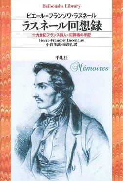ラスネール回想録-電子書籍