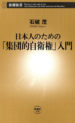 日本人のための「集団的自衛権」入門-電子書籍