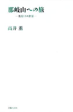 那岐山への旅-名付けの世界--電子書籍