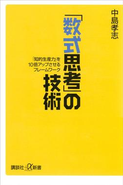 「数式思考」の技術 「知的生産力」を10倍アップさせるフレームワーク-電子書籍