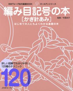 日本ヴォーグ社の基礎BOOK 編み目記号の本 かぎ針あみ-電子書籍