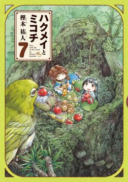 ハクメイとミコチ 7巻-電子書籍