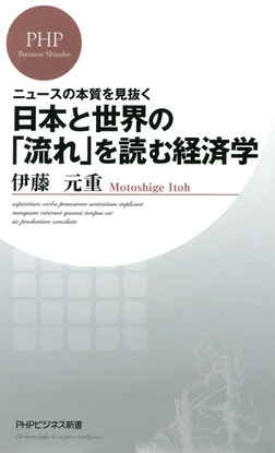 ニュースの本質を見抜く 日本と世界の「流れ」を読む経済学-電子書籍