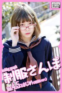 hobby graph 制服さんぽ Vol.4.5 はじめ(眼鏡Ver.)