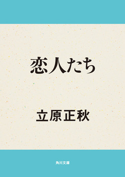 恋人たち-電子書籍