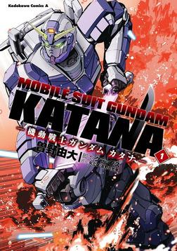 機動戦士ガンダム カタナ(1)-電子書籍
