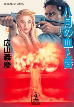 八月の血と唇~無法戦士・雷神5~-電子書籍