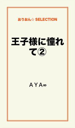 王子様に憧れて(2)-電子書籍