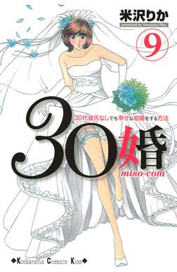 30婚 miso-com(9)-電子書籍