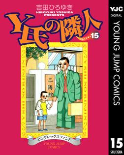 Y氏の隣人 15-電子書籍