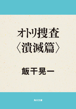 オトリ捜査 潰滅篇-電子書籍