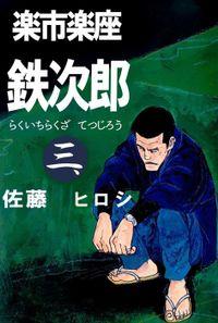楽市楽座鉄次郎(3)