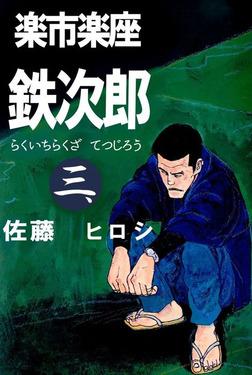 楽市楽座鉄次郎(3)-電子書籍