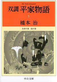双調平家物語5 女帝の巻 院の巻