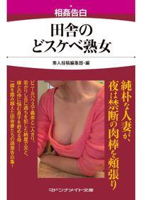 相姦告白 田舎のどスケベ熟女(マドンナメイト)