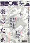 月刊コミックビーム 2019年1月号