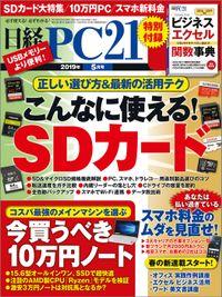 日経PC21(ピーシーニジュウイチ) 2019年5月号 [雑誌]