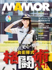 MAMOR(マモル) 2019 年 08 月号 [雑誌]