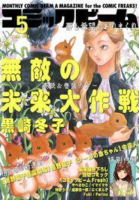 【電子版】月刊コミックビーム 2020年5月号