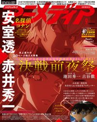 アニメディア2019年9月号