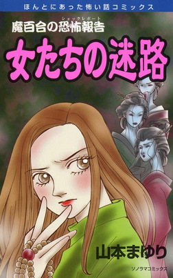 魔百合の恐怖報告13 女たちの迷路-電子書籍